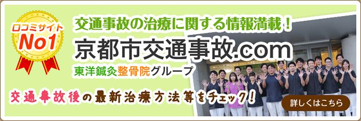 京都市交通事故.com